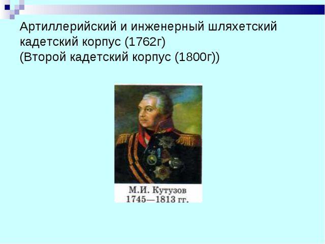 Артиллерийский и инженерный шляхетский кадетский корпус (1762г) (Второй кадет...