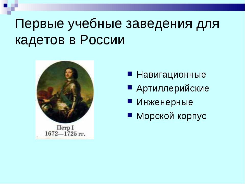 Первые учебные заведения для кадетов в России Навигационные Артиллерийские Ин...