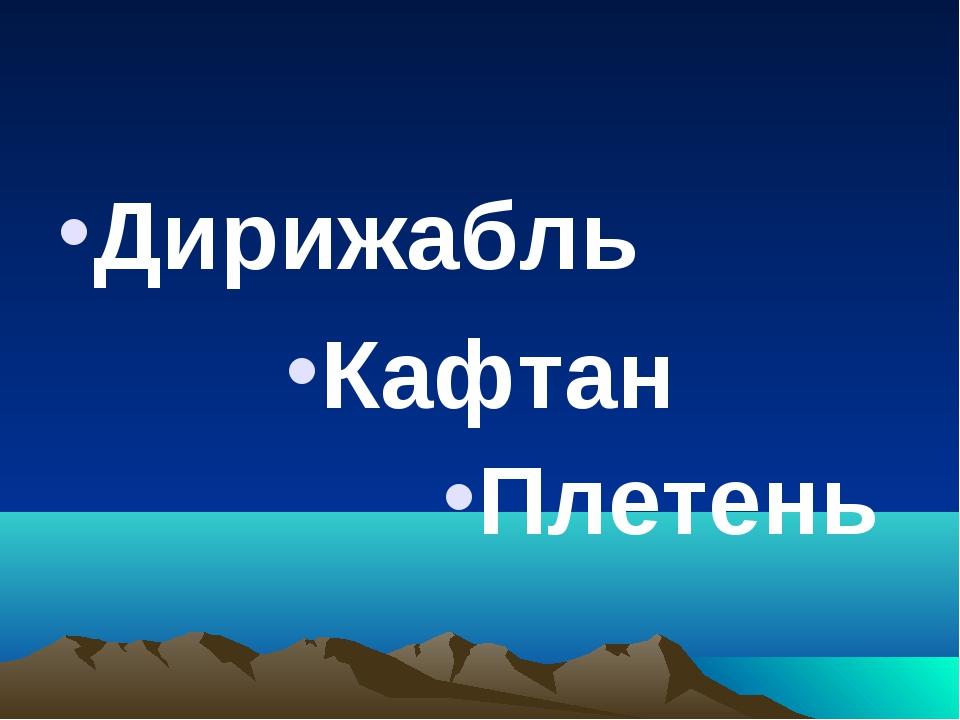 Дирижабль Кафтан Плетень