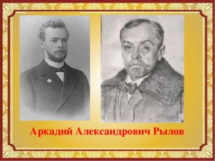 Аркадий Александрович Рылов