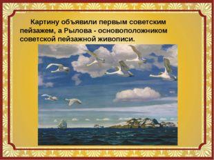 Картину объявили первым советским пейзажем, а Рылова - основоположником сове