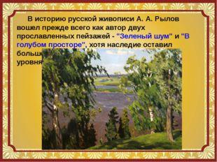 В историю русской живописи А. А. Рылов вошел прежде всего как автор двух про