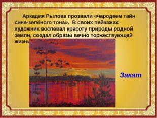 Аркадия Рылова прозвали «чародеем тайн сине-зелёного тона». В своих пейзажах