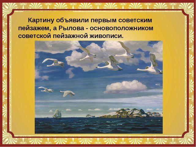 Картину объявили первым советским пейзажем, а Рылова - основоположником сове...