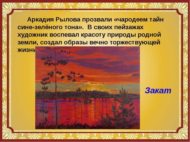 Аркадия Рылова прозвали «чародеем тайн сине-зелёного тона». В своих пейзажах...