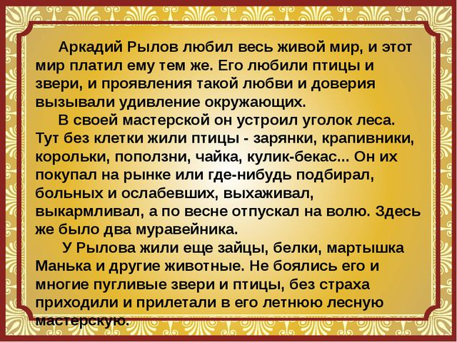 Аркадий Рылов любил весь живой мир, и этот мир платил ему тем же. Его любили...