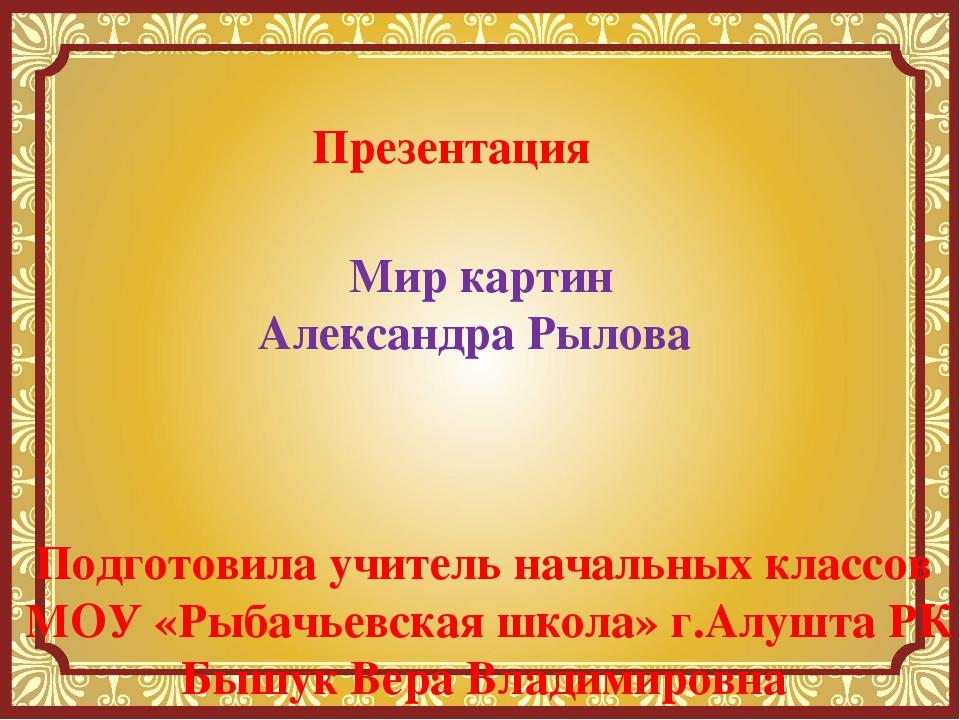 Презентация Мир картин Александра Рылова Подготовила учитель начальных классо...
