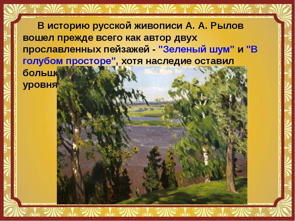 В историю русской живописи А. А. Рылов вошел прежде всего как автор двух про...