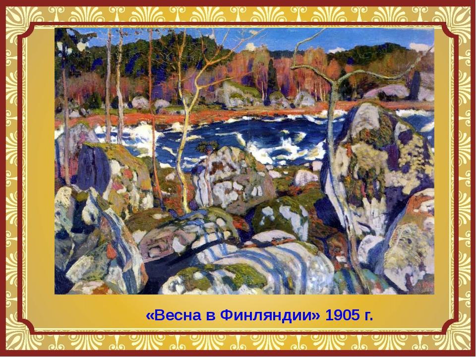 «Весна в Финляндии» 1905 г.