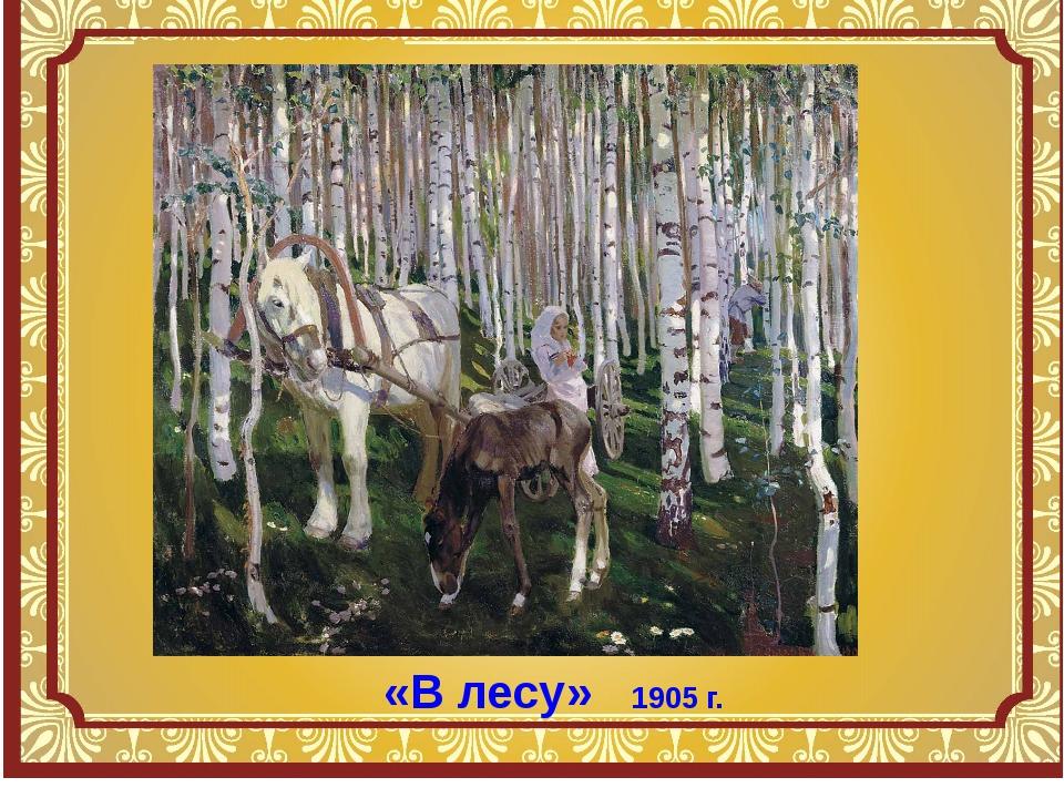 «В лесу» 1905 г.