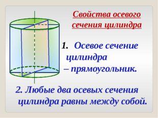 Свойства осевого сечения цилиндра Осевое сечение цилиндра – прямоугольник. 2