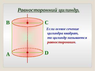 Равносторонний цилиндр. Если осевое сечение цилиндра квадрат, то цилиндр наз