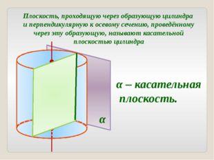 Плоскость, проходящую через образующую цилиндра и перпендикулярную к осевому