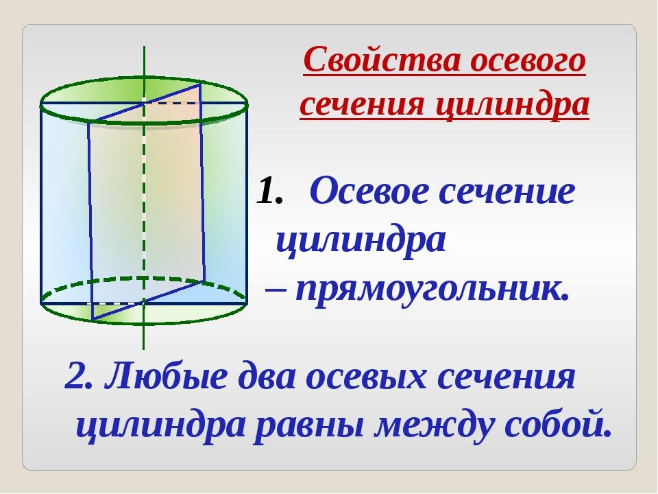 Свойства осевого сечения цилиндра Осевое сечение цилиндра – прямоугольник. 2...