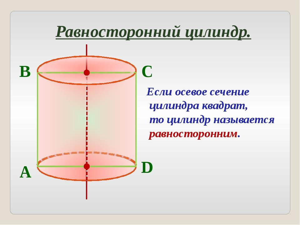 Равносторонний цилиндр. Если осевое сечение цилиндра квадрат, то цилиндр наз...