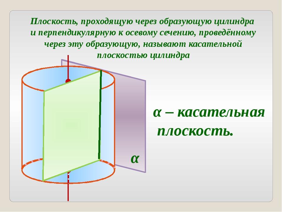 Плоскость, проходящую через образующую цилиндра и перпендикулярную к осевому...