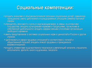 Социальные компетенции: • владеть знаниями и опытом выполнения типичных социа
