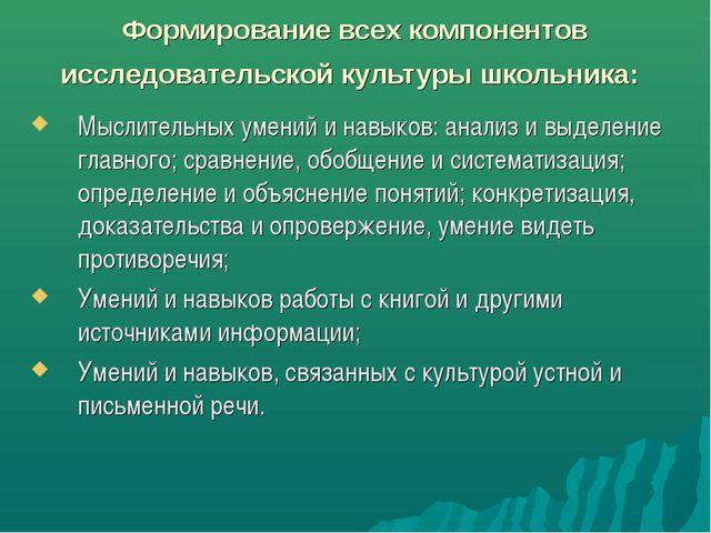 Формирование всех компонентов исследовательской культуры школьника: Мыслитель...