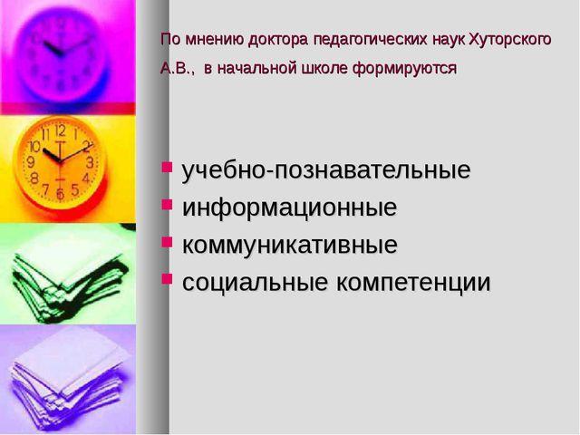 По мнению доктора педагогических наук Хуторского А.В., в начальной школе форм...