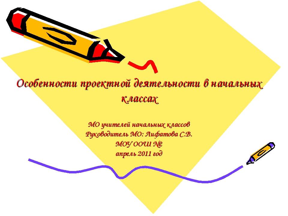 Особенности проектной деятельности в начальных классах МО учителей начальных...