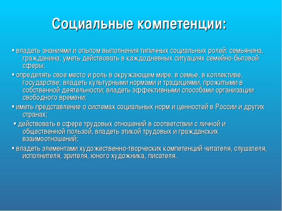 Социальные компетенции: • владеть знаниями и опытом выполнения типичных социа...