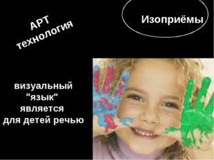 """АРТ технология Изоприёмы визуальный """"язык"""" является для детей речью"""