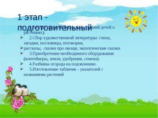 1.Беседы с детьми (выявление знаний детей о растениях). 2.Сбор художественно