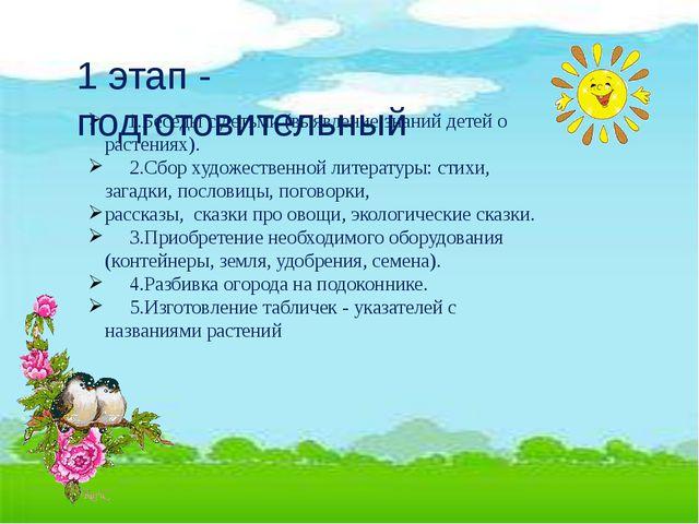 1.Беседы с детьми (выявление знаний детей о растениях). 2.Сбор художественно...