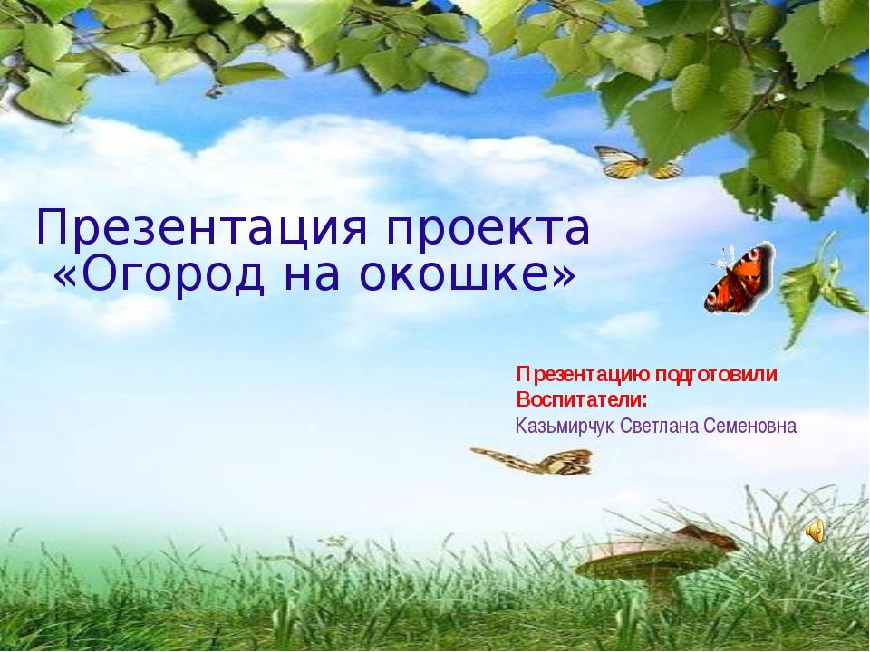 Презентация проекта «Огород на окошке» Презентацию подготовили Воспитатели:...