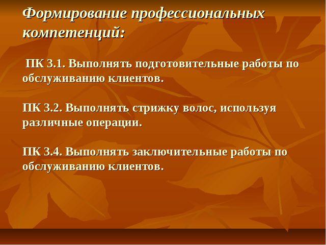 Формирование профессиональных компетенций: ПК3.1.Выполнять подготовительные...
