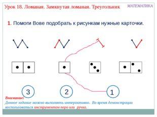МАТЕМАТИКА 1. Помоги Вове подобрать к рисункам нужные карточки. Урок 18. Лома