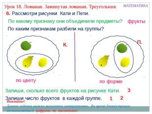 6. Рассмотри рисунки Кати и Пети. Запиши, сколько всего фруктов на рисунке Ка