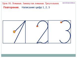 МАТЕМАТИКА Повторение. Урок 18. Ломаная. Замкнутая ломаная. Треугольник Напис