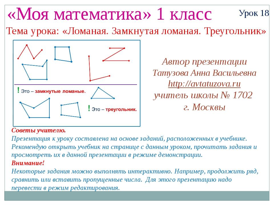 «Моя математика» 1 класс Урок 18 Тема урока: «Ломаная. Замкнутая ломаная. Тре...