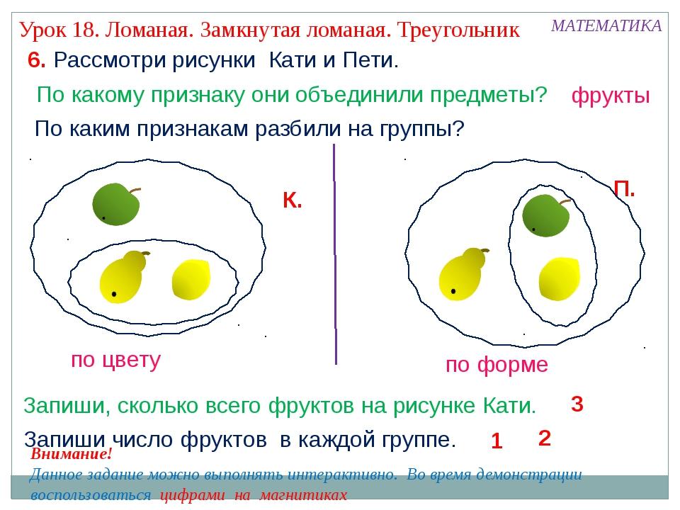 6. Рассмотри рисунки Кати и Пети. Запиши, сколько всего фруктов на рисунке Ка...