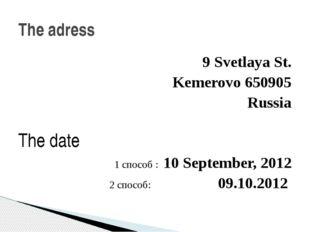 9 Svetlaya St. Kemerovo 650905 Russia The date 1 способ : 10 September, 2012