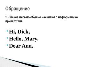 1. Личное письмо обычно начинают с неформально приветствия: Hi, Dick, Hello,