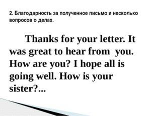 2. Благодарность за полученное письмо и несколько вопросов о делах. Thanks