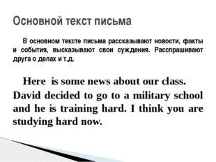 В основном тексте письма рассказывают новости, факты и события, высказывают