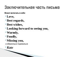 Может включать в себя: Love, Best regards, Best wishes, Looking forward to se