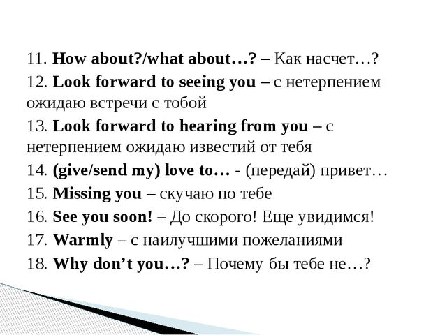 11. How about?/what about…? – Как насчет…? 12. Look forward to seeing you –...