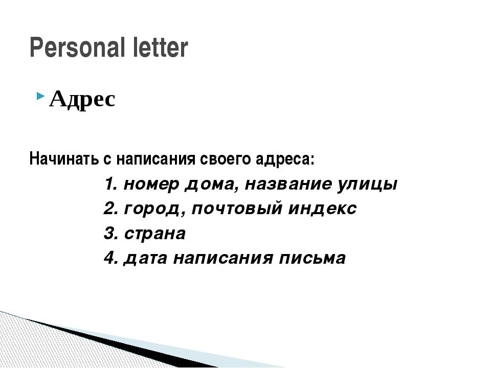 Адрес Начинать с написания своего адреса: 1. номер дома, название улицы...
