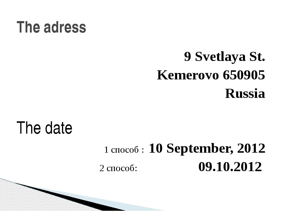9 Svetlaya St. Kemerovo 650905 Russia The date 1 способ : 10 September, 2012...
