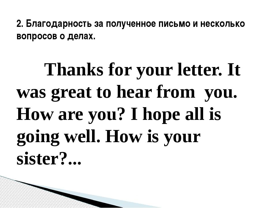 2. Благодарность за полученное письмо и несколько вопросов о делах. Thanks...