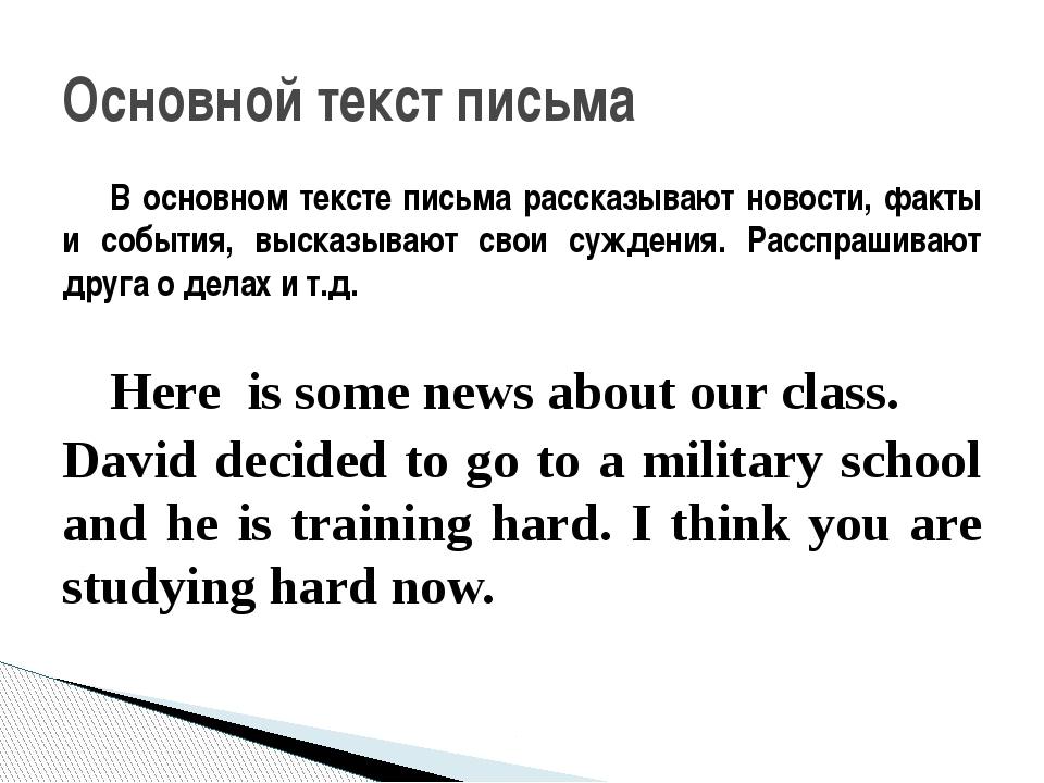 В основном тексте письма рассказывают новости, факты и события, высказывают...