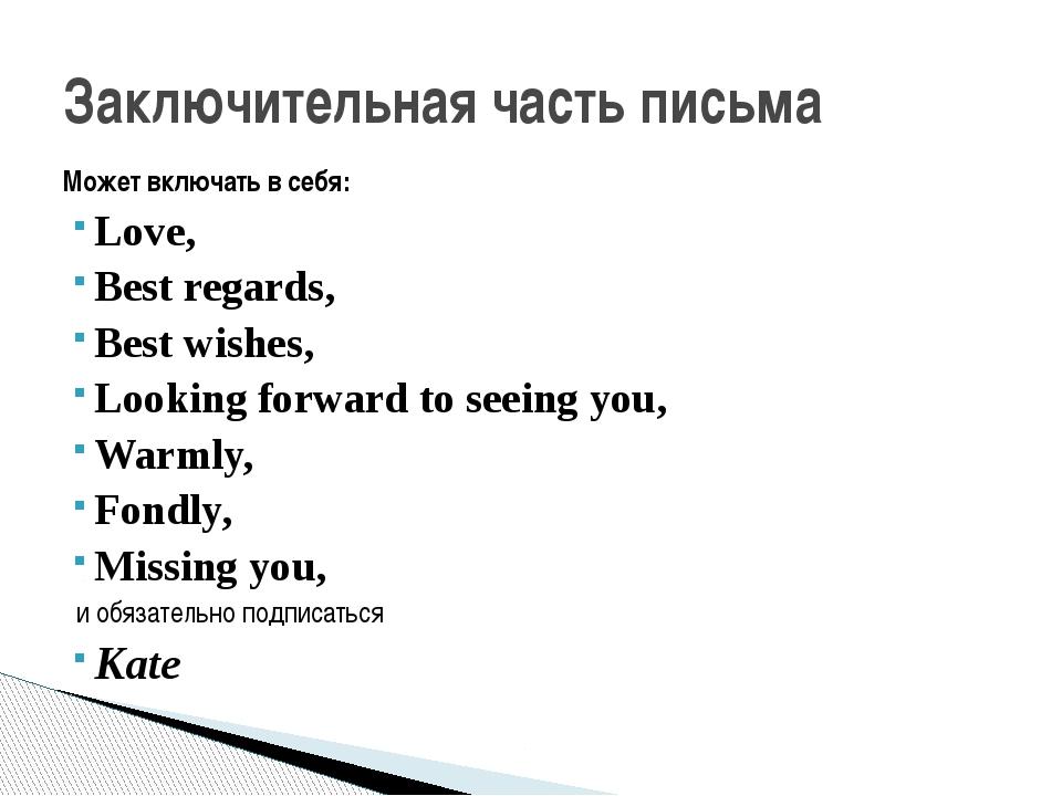 Может включать в себя: Love, Best regards, Best wishes, Looking forward to se...