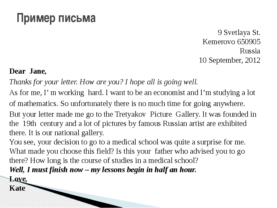 9 Svetlaya St. Kemerovo 650905 Russia 10 September, 2012 Dear Jane, Thanks f...