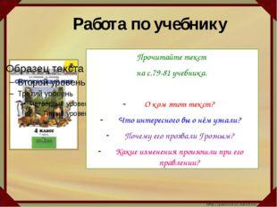 Работа по учебнику Прочитайте текст на с.79-81 учебника. О ком этот текст? Ч