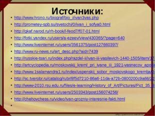 Источники: http://www.hrono.ru/biograf/bio_i/ivan3vas.php http://prometey-spb