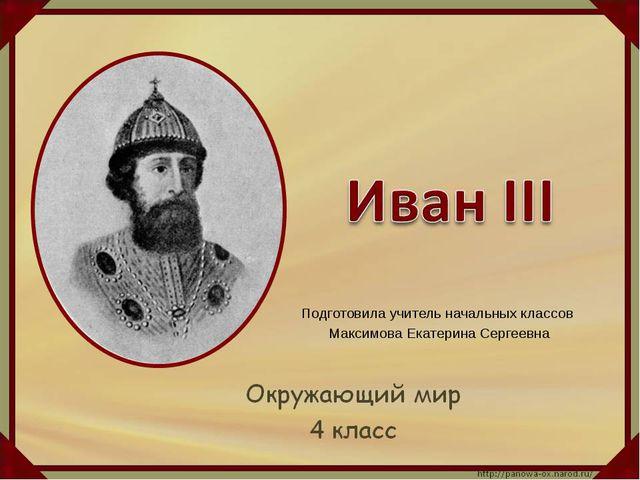 Подготовила учитель начальных классов Максимова Екатерина Сергеевна